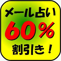メール占い2000円.png